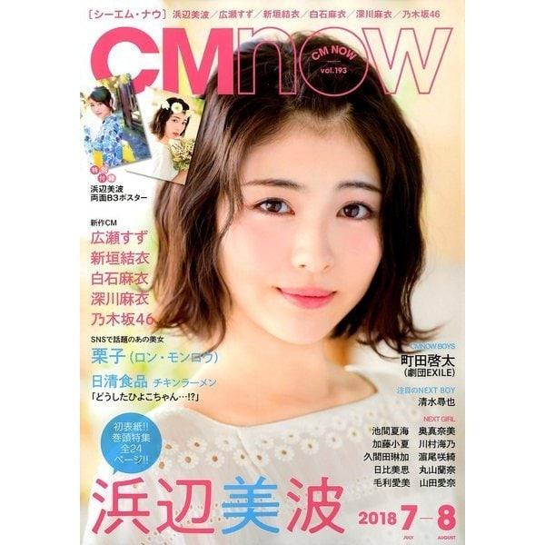 CM NOW (シーエム・ナウ) 2018年 07月号 [雑誌]