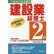 建設業経理士2級出題傾向と対策〈平成30年度受験用〉 [単行本]