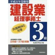 建設業経理事務士3級出題傾向と対策〈平成31年受験用〉 [単行本]