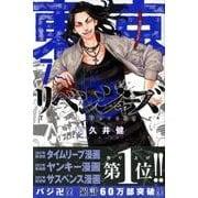 東京卍リベンジャーズ(7)(講談社コミックス) [コミック]