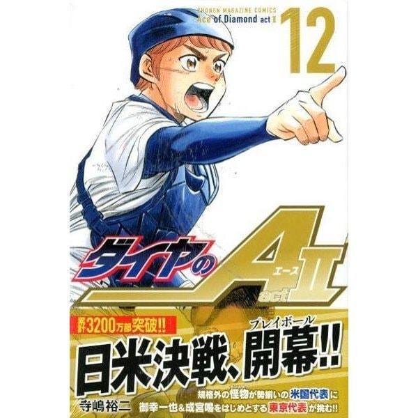 ダイヤのA act2 12(少年マガジンコミックス) [コミック]