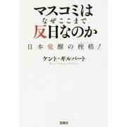 マスコミはなぜここまで反日なのか―日本覚醒の桎梏!(宝島SUGOI文庫) [文庫]