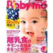Baby-mo (ベビモ) 2018年 07月号 [雑誌]