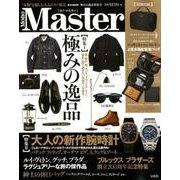 MonoMaster 極みの逸品特集号 (e-MOOK) [ムック・その他]