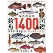 写真探索 釣魚1400種図鑑―海水魚・淡水魚 新・完全見分けガイド [単行本]