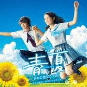 映画 青夏 きみに恋した30日 オリジナル・サウンドトラック