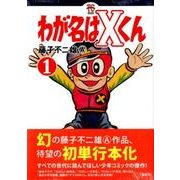 わが名はXくん 1(KCデラックス) [コミック]