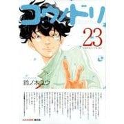 コウノドリ 23(モーニングKC) [コミック]