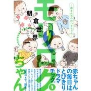 モリロクちゃん~森さんちの六つ子ちゃん 1(モーニングKC) [コミック]