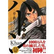 ハーン-草と鉄と羊 2(モーニングKC) [コミック]