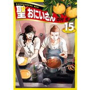 聖☆おにいさん(15)(モーニング KC) [コミック]
