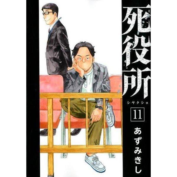 死役所 11(BUNCH COMICS) [コミック]