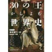 30の「王」からよむ世界史(日経ビジネス人文庫) [文庫]