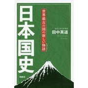 日本国史―世界最古の国の新しい物語(ヒストリー) [単行本]
