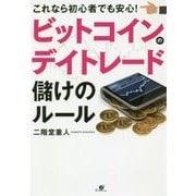 ビットコインのデイトレード 儲けのルール [単行本]