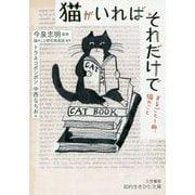 猫がいればそれだけで―まるごと1冊、猫のこと(知的生きかた文庫) [文庫]