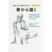 骨から描く モルフォ人体デッサン ミニシリーズ [単行本]