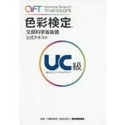 色彩検定(R) 公式テキスト UC級 [単行本]