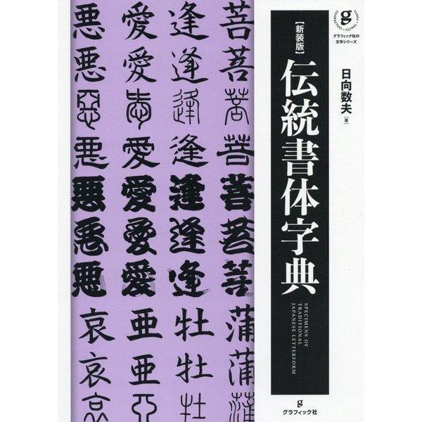 新装版 伝統書体字典 [単行本]