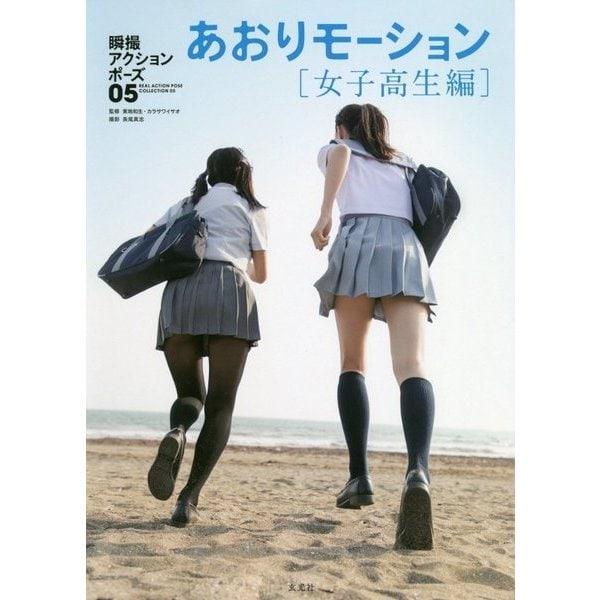 瞬撮アクションポーズ05 あおりモーション 女子高生編 [単行本]
