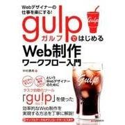 Webデザイナーの仕事を楽にする!gulpではじめるWeb制 [単行本]