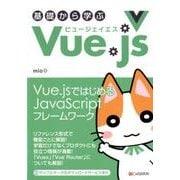 基礎から学ぶVue.js [単行本]