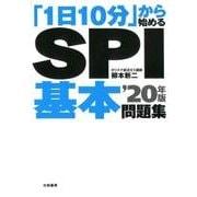 「1日10分」から始めるSPI基本問題集 '20年版 [単行本]