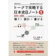 トークで攻略する日本史Bノート 1(実況中継CD-ROMブックス) [全集叢書]