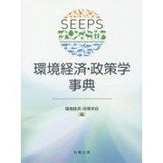 環境経済・政策学事典 [事典辞典]