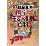 47都道府県・国宝/重要文化財百科 [事典辞典]