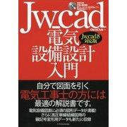 Jw_cad電気設備設計入門(Jw_cad8対応版) [単行本]