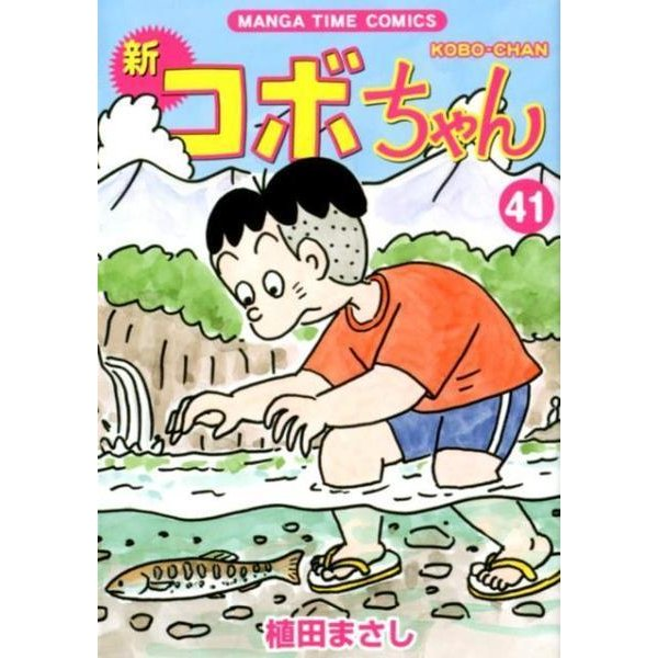 新コボちゃん 41(まんがタイムコミックス) [コミック]