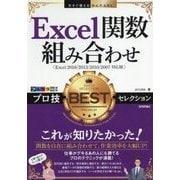 Excel関数組み合わせ プロ技BESTセレクション Excel 2016/2013/2010/2007対応版(今すぐ使えるかんたんEx) [単行本]