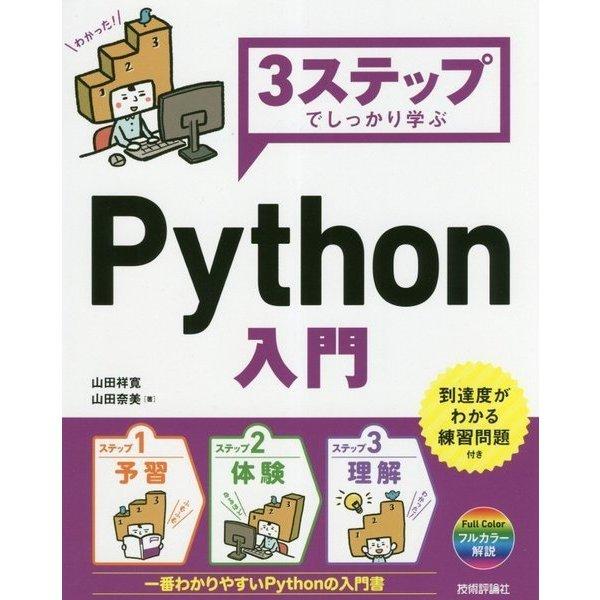 3ステップでしっかり学ぶ Python入門 [単行本]