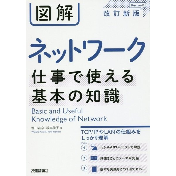 図解ネットワーク―仕事で使える基本の知識 改訂新版 [単行本]