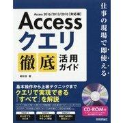 Accessクエリ徹底活用ガイド―仕事の現場で即使える Access2016/2013/2010対応版 [単行本]