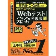 8割が落とされる「Webテスト」完全突破法〈1 2020年度版〉―必勝・就職試験!「玉手箱・C-GAB対策用」 [単行本]