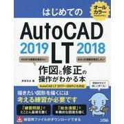はじめてのAutoCAD LT 2019 2018 作図と修正の操作がわかる本―AutoCAD LT 2017~2009にも対応 [単行本]