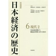 岩波講座 日本経済の歴史〈6〉現代2―安定成長期から構造改革期(1973-2010) [全集叢書]