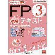 資格の大原公式FP3級合格テキスト〈'18-'19受検対策〉 第4版 [単行本]