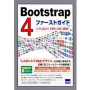 Bootstrap4ファーストガイド-CSS設計の手間を大幅に削減! [単行本]
