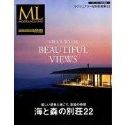 海と森の別荘22-美しい景色と過ごす、至福の時間 ラグジュアリーな別荘実例22(MODERN LIVING MOOK EXTRA ISSUE) [ムックその他]