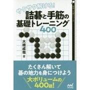 サクサク解ける!詰碁と手筋の基礎トレーニング400(囲碁人文庫) [単行本]