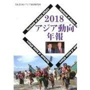 アジア動向年報2018 [単行本]
