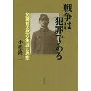 戦争は犯罪である―加藤哲太郎の生涯と思想 [単行本]