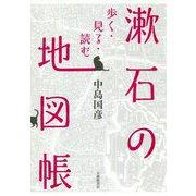漱石の地図帳―歩く・見る・読む [単行本]