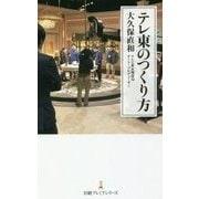 テレ東のつくり方(日経プレミアシリーズ) [新書]