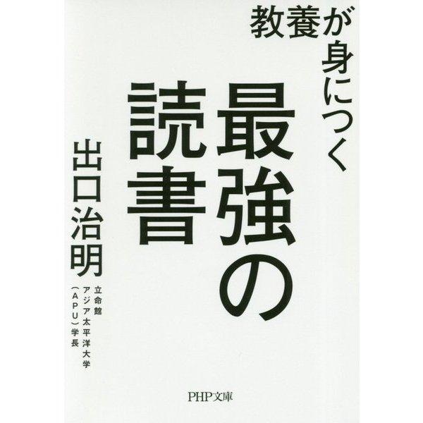 教養が身につく最強の読書(PHP文庫) [文庫]