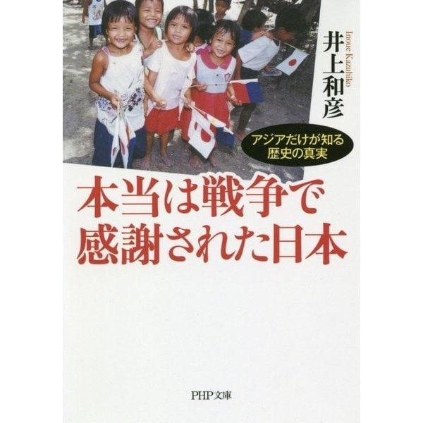 本当は戦争で感謝された日本―アジアだけが知る歴史の真実(PHP文庫) [文庫]
