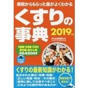 くすりの事典〈2019〉―病院からもらった薬がよくわかる [事典辞典]